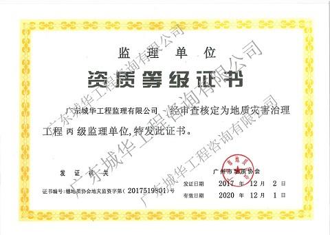 地质灾害治理亚博app官方下载安卓丙级资质